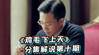 鸡毛飞上天分集解说第10期:邱岩回国帮忙,杨雪欲搞垮玉珠集团