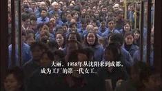 二十四城记 片花之吕丽萍篇