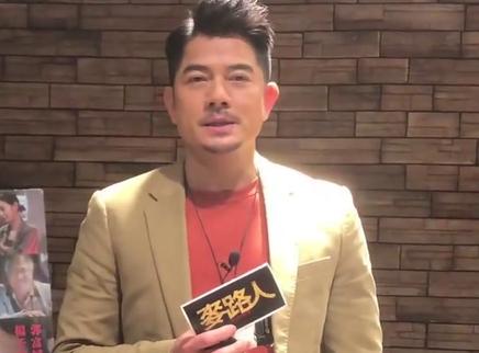 《麦路人》9月17日上映 郭富城杨千嬅暖心录制VCR