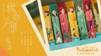 《阳光姐妹淘》点映评分9.0期待榜TOP1 片尾曲《我多么想》MV好催泪