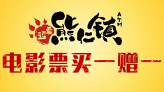 """逗爱熊仁镇 """"双倍疯狂季""""惊喜来袭"""