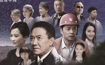 """《天河》曝主演特辑 群星献礼""""南水北调"""""""