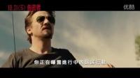 《杀死信使》台湾版预告 跨国追击 紧急封口
