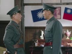 热血军旗第27集预告片