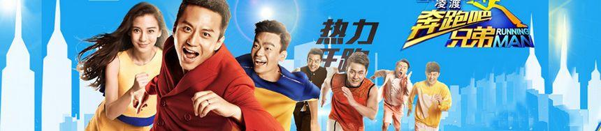 《奔跑吧兄弟》-浙江卫视-综艺节目全集-在线观看