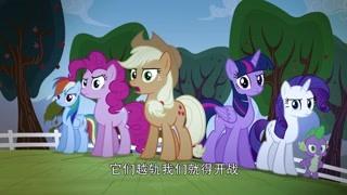 当小马们唱起了反击歌 只要越界就开战