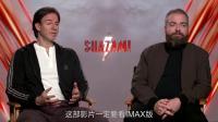 《雷霆沙赞!》主创力荐IMAX3D版本!中二英雄欢脱上线!