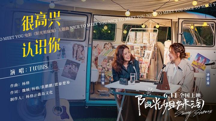 阳光姐妹淘 MV2:Twins献唱主题曲《很高兴认识你》 (中文字幕)
