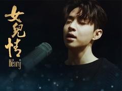 《西游记女儿国》片尾曲MV Henry以歌续情重释西游爱情