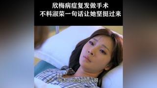 欣梅病症复发做手术,不料淑荣一句话让她坚挺过来#两个女人的战争  #柳岩