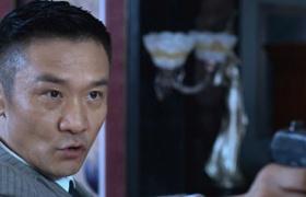 【我的绝密生涯】第31集预告-特务头头带走兴国黄志忠枪指中川