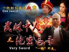 《武林中人之绝密高手》预告片