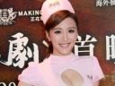 《低俗喜剧》首映礼 陈静太丰满撑破开胸护士装