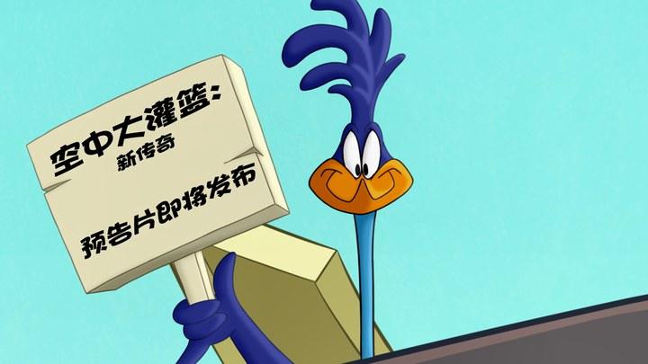 空中大灌篮:新传奇 中国先行版1 (中文字幕)