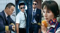 音乐响起,观众泪目!致敬《中国机长》那些平凡而又不凡的民航人