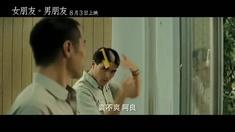 女朋友·男朋友 预告片
