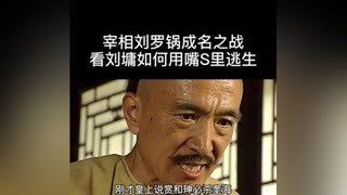 刘罗锅成名之战,看他如何用伶牙俐齿救自己于水火之中#宰相刘罗锅 #南阳正恒mcn