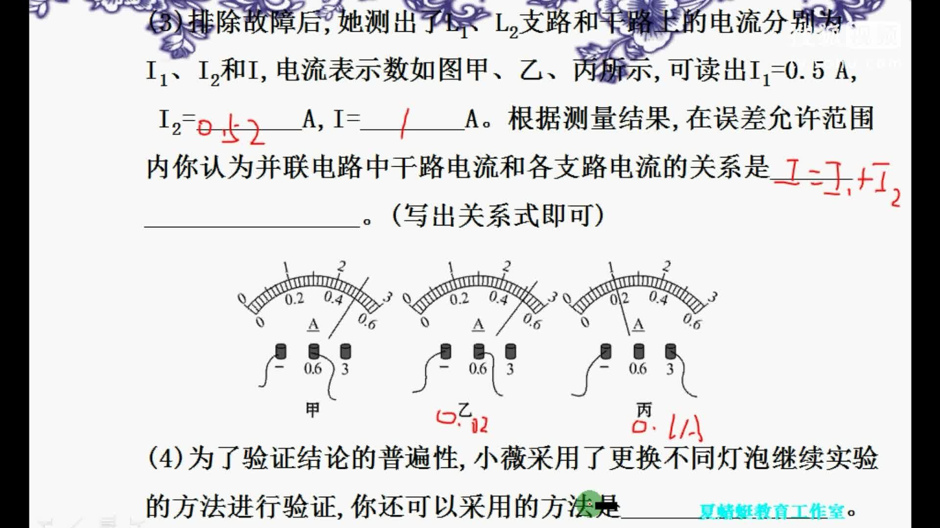 串联电路电流规律实验