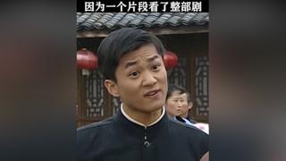 福贵偷偷骑走赢得车,不料却被潘少爷当成贼 #福贵  #陈创  #刘敏涛