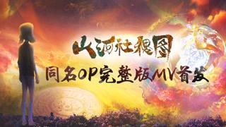 知名唱作人何佳乐唱响《山河社稷图》 动画同名OP MV惊艳亮相