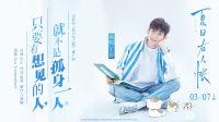 王源献唱电影《夏目友人帐》,超长歌名温暖女生节