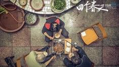 """《四个春天》 """"归乡""""版预告片"""