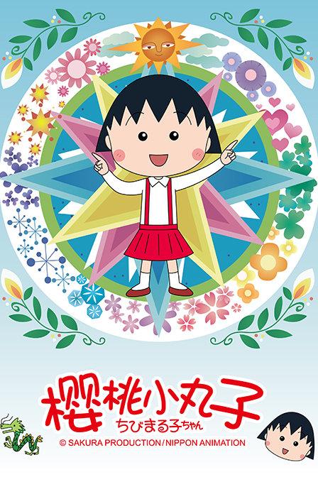樱桃小丸子 第2季