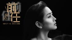 下一任:前任 主题曲MV《前任》(演唱:何洁)