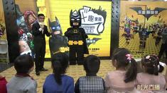 乐高蝙蝠侠大电影 北京发布会直播之开场