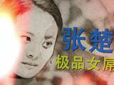 《精武青春》曝青春特辑  吴千语徐正曦大展搞笑功力