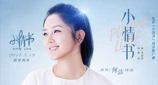 《小情书》何洁同名推广曲MV