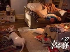 《喜欢你》甜蜜提档预告 4月27日全国公映