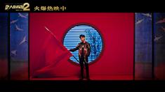 唐探2 推广曲《摇滚唐人街》MV