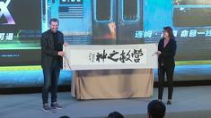 北京首映式
