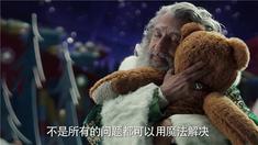 圣诞奇妙公司 终极预告片