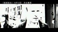 叛谍追击(中文版预告片2)