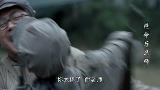 绝命后卫师第7集精彩片段1526463790005