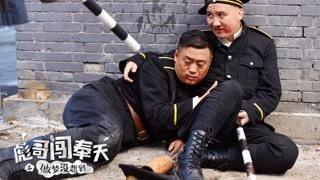 宋晓峰被打吓成结巴?