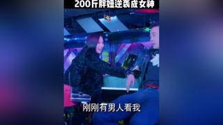 #克拉恋人 #罗晋 #唐嫣 200斤胖妞逆袭瞬间成女神#热门