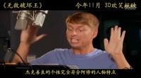 《无敌破坏王》中文特辑 揭秘游戏世界穿越
