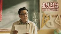 """电影《老师·好》发布""""老师说""""特辑,四代老师共谈好老师"""