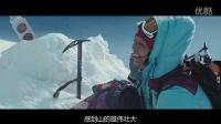 《绝命海拔》中文特辑 主创讲述拍摄历程