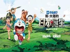 《哆啦A梦:新-大雄的日本诞生》正式预告 内地将映
