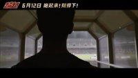 超越(主题曲《生命中最美丽的一天》MV 痛仰乐队重绎热爱不止奋斗不息)