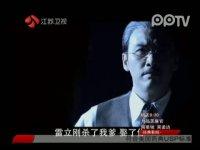 传奇之王第36集抢先看02