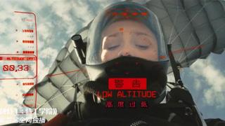 不发降落伞的跳伞任务