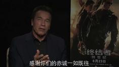 终结者:创世纪 中文杜比采访阿诺