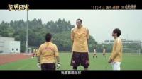 《笑林足球》终极预告(粤语版)