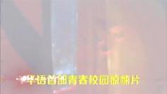 笔仙惊魂 终极版预告片