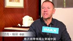绝地逃亡 导演IMAX访谈